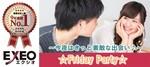 【北海道札幌駅の婚活パーティー・お見合いパーティー】エクシオ主催 2018年10月19日