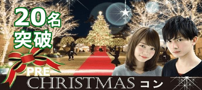 Preクリスマス版 お洒落な郡山の会場にて開催【ぎゅ~~~っと年齢を絞った大人気企画男性23~29歳&女性20~29歳】