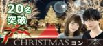 【福島県郡山の恋活パーティー】みんなの街コン主催 2018年12月23日