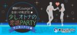 【東京都銀座の恋活パーティー】街コンジャパン主催 2018年11月12日