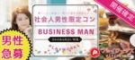 【新潟県新潟の恋活パーティー】名古屋東海街コン主催 2018年11月23日