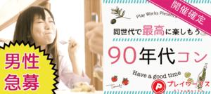 【三重県四日市の恋活パーティー】名古屋東海街コン主催 2018年11月24日