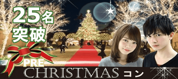 Preクリスマス版 お洒落な札幌の会場にて開催【ぎゅ~~~っと年齢を絞った大人気企画男性23~29歳&女性20~29歳】