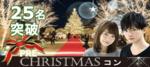 【北海道札幌駅の恋活パーティー】みんなの街コン主催 2018年12月22日