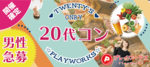 【宮城県仙台の恋活パーティー】名古屋東海街コン主催 2018年11月24日