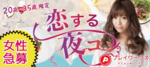 【三重県津の恋活パーティー】名古屋東海街コン主催 2018年11月24日