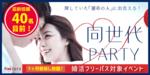 【東京都六本木の恋活パーティー】株式会社Rooters主催 2018年12月16日