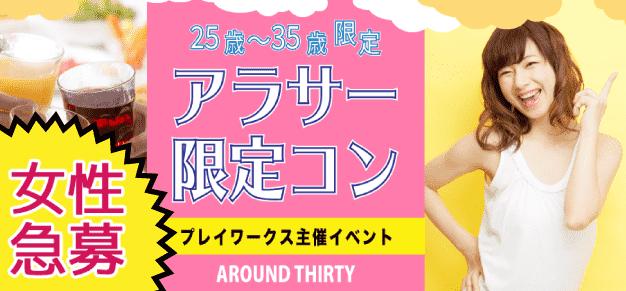 【大分県大分の恋活パーティー】名古屋東海街コン主催 2018年11月24日