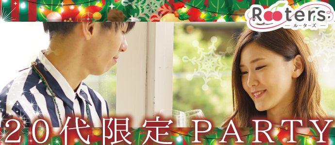 ★東京恋活祭★20代限定MAX100人恋活パーティー~表参道のお洒落ラウンジでXmas本番に向けて恋活パーティー♪
