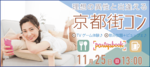 【京都府河原町の体験コン・アクティビティー】パーティーズブック主催 2018年11月25日