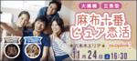 【東京都六本木の恋活パーティー】パーティーズブック主催 2018年11月24日