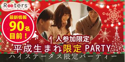 【東京都六本木の恋活パーティー】株式会社Rooters主催 2018年12月8日