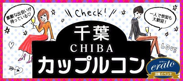 【千葉県船橋の恋活パーティー】株式会社トータルサポート主催 2018年11月18日