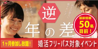 【東京都六本木の恋活パーティー】株式会社Rooters主催 2018年12月17日