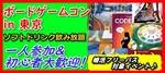 【東京都秋葉原の婚活パーティー・お見合いパーティー】エクサネットワーク主催 2018年11月18日