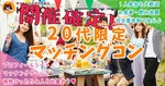 【東京都新宿の恋活パーティー】株式会社KOIKOI主催 2018年11月18日