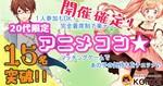 【愛知県名駅の趣味コン】株式会社KOIKOI主催 2018年11月23日