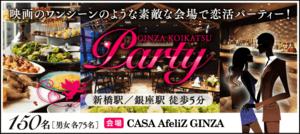 【東京都銀座の恋活パーティー】happysmileparty主催 2018年11月18日