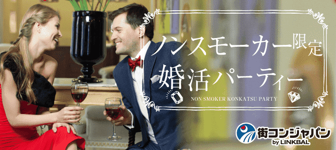 ノンスモーカー限定♪婚活パーティー in福岡