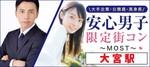 【埼玉県大宮の恋活パーティー】MORE街コン実行委員会主催 2018年12月15日