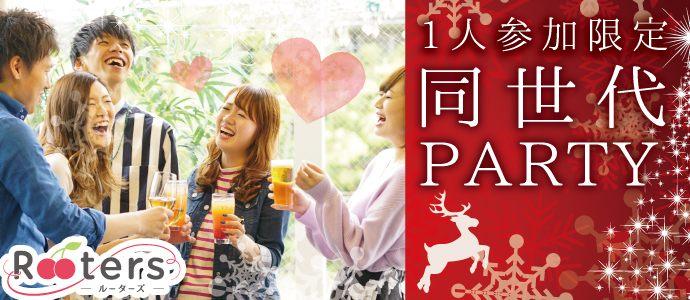 【1人参加限定×25歳~35歳限定】週末同世代恋活パーティー♪☆赤坂隠れ家CaféでXmasに向けて素敵な出会いを☆