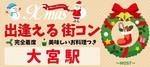 【埼玉県大宮の恋活パーティー】MORE街コン実行委員会主催 2018年12月23日