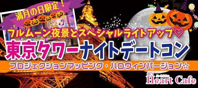 満月の日限定!フルムーン夜景とスペシャルライトアップ♡ハロウィンのマッピング映像の融合を楽しめる東京タワーナイトデートコン【芝公園】