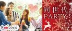 【東京都青山の婚活パーティー・お見合いパーティー】株式会社Rooters主催 2018年12月8日