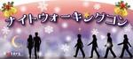 【東京都青山の体験コン・アクティビティー】株式会社Rooters主催 2018年12月13日