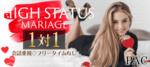 【北海道すすきのの恋活パーティー】プライベートアソシエイツクラブ主催 2018年12月15日