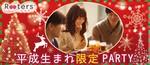 【大阪府梅田の恋活パーティー】株式会社Rooters主催 2018年12月10日
