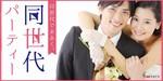 【大阪府梅田の婚活パーティー・お見合いパーティー】株式会社Rooters主催 2018年12月16日
