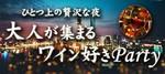 【東京都上野の婚活パーティー・お見合いパーティー】株式会社コーポレートプランニング主催 2018年11月10日