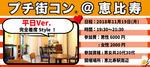 【東京都恵比寿の恋活パーティー】街コン大阪実行委員会主催 2018年11月19日