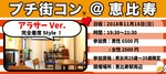 【東京都恵比寿の恋活パーティー】街コン大阪実行委員会主催 2018年11月18日
