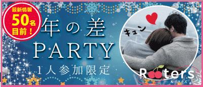 【大阪府梅田の恋活パーティー】株式会社Rooters主催 2018年12月8日