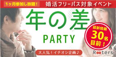 【大阪府梅田の恋活パーティー】株式会社Rooters主催 2018年12月16日