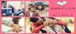 【長崎県長崎の婚活パーティー・お見合いパーティー】株式会社LDC主催 2018年11月1日