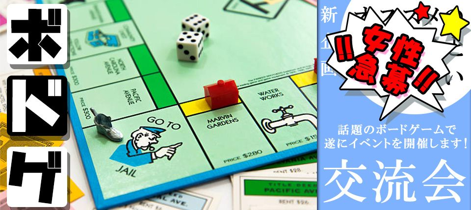 11月14日(水)【平日集合!】浜松ボードゲームコン!アットホームな雰囲気☆※もちろん1人参加も大歓迎です。