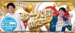 【長野県長野の恋活パーティー】アニスタエンターテインメント主催 2018年12月15日
