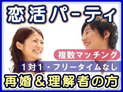 【30-45歳◆再婚&理解者】埼玉県熊谷市・恋活&婚活パーティ8