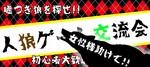 【静岡県浜松の体験コン・アクティビティー】エニシティ主催 2018年11月21日