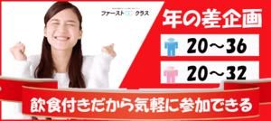 【群馬県高崎の恋活パーティー】ファーストクラスパーティー主催 2018年11月23日