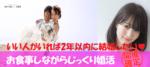 【群馬県前橋の恋活パーティー】ファーストクラスパーティー主催 2018年11月23日