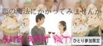 【北海道札幌駅の恋活パーティー】札幌恋活推進事業部主催 2018年11月17日