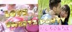 【北海道札幌駅の恋活パーティー】札幌恋活推進事業部主催 2018年11月24日
