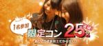 【東京都新宿の恋活パーティー】街コンALICE主催 2018年12月15日