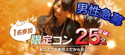 【静岡県静岡の恋活パーティー】街コンALICE主催 2018年12月15日