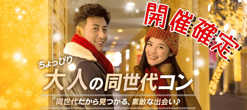 【大分県大分の恋活パーティー】街コンALICE主催 2018年12月15日