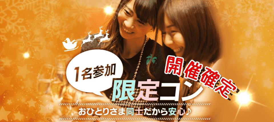 【群馬県高崎の恋活パーティー】街コンALICE主催 2018年12月16日